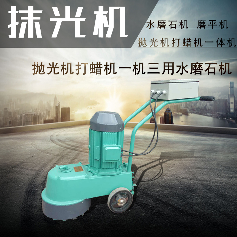 Multifunction grinding terrazzo machine flat trowel cement concrete floor grinding machine high and low speed grinding machine grinding machine