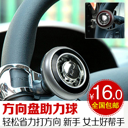 Multifunctional metal car steering wheel booster grip steering wheel booster ball novice automotive supplies