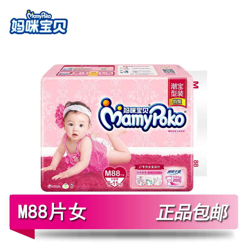 Mummy baby diapers female m88 piece non lara pants thin dry breathable diapers baby diapers special baby