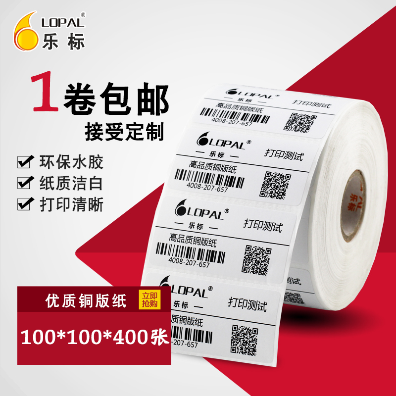 Music label barcode labels paper copperplate paper stickers printing paper blank paper 90*60 100*100 variety Can be selected
