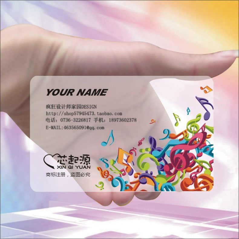 Music transparent business card/business card printing/business card design/business card production/business card 6a5