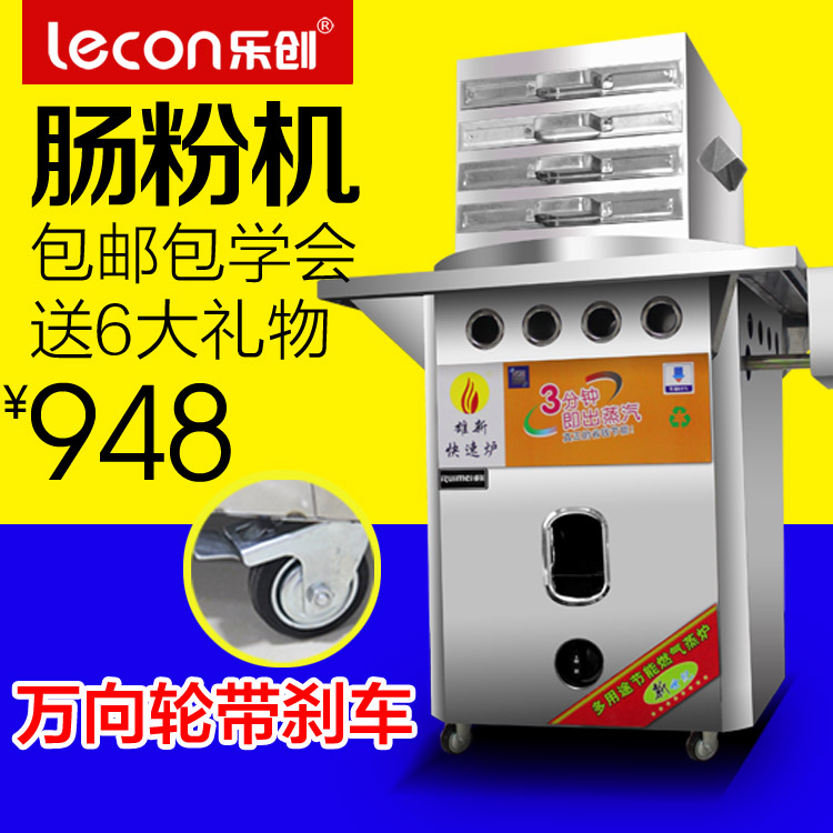 Music year guangdong rice rolls rice rolls machine drawer commercial gas steam oven steamed rice noodle roll to send recipes tutorial shipping