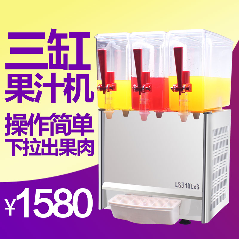 Music year LSJ-10LX3 triplex commercial triplex commercial hot and cold drinks machine beverage machine juice machine milk machine