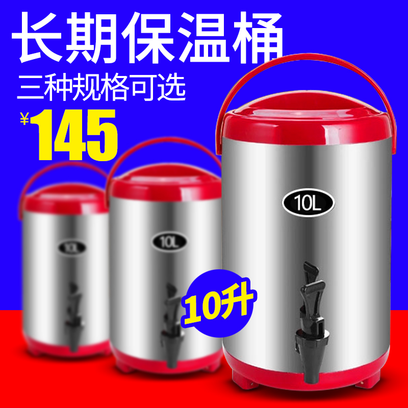 Music year three layers cooler 10l stainless steel milk bucket milk cooler of large capacity commercial tea shop