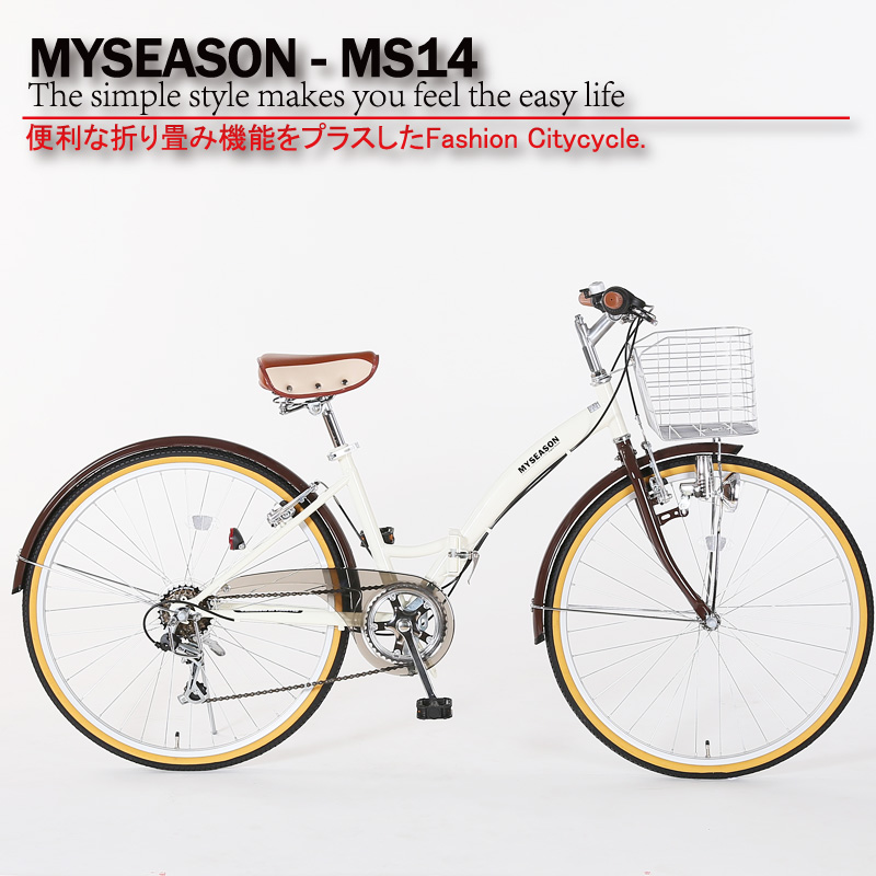 Myseason new japanese brand brisk 26 inch speed folding bike folding bike ladies car