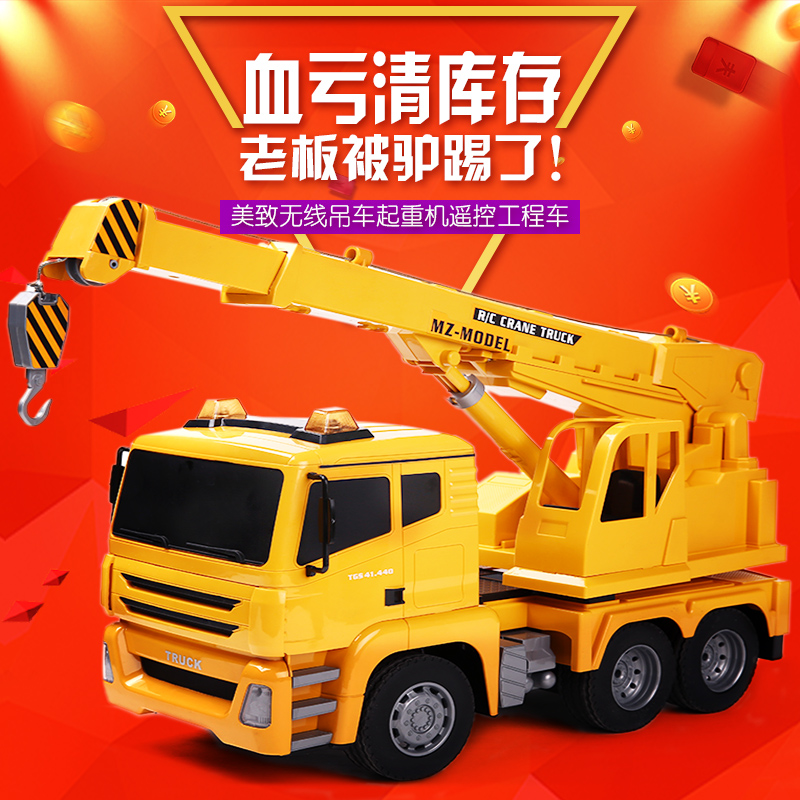 Mz america caused crane crane charging children's toys remote control vehicle wireless remote control electric steam car gift