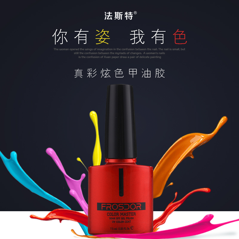 Nail shop dedicated koudan glue glue nail polish nail polish phototherapy glue