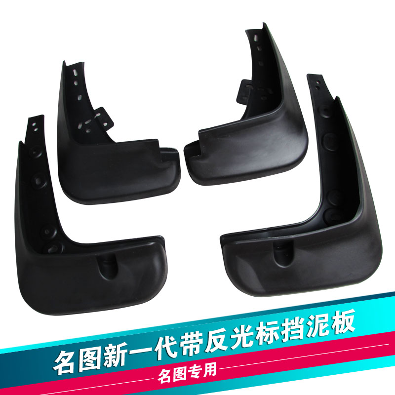 Name figure fender modern name figure antifreezing applicable reflective soft fender fender leather car modification applicable accessories
