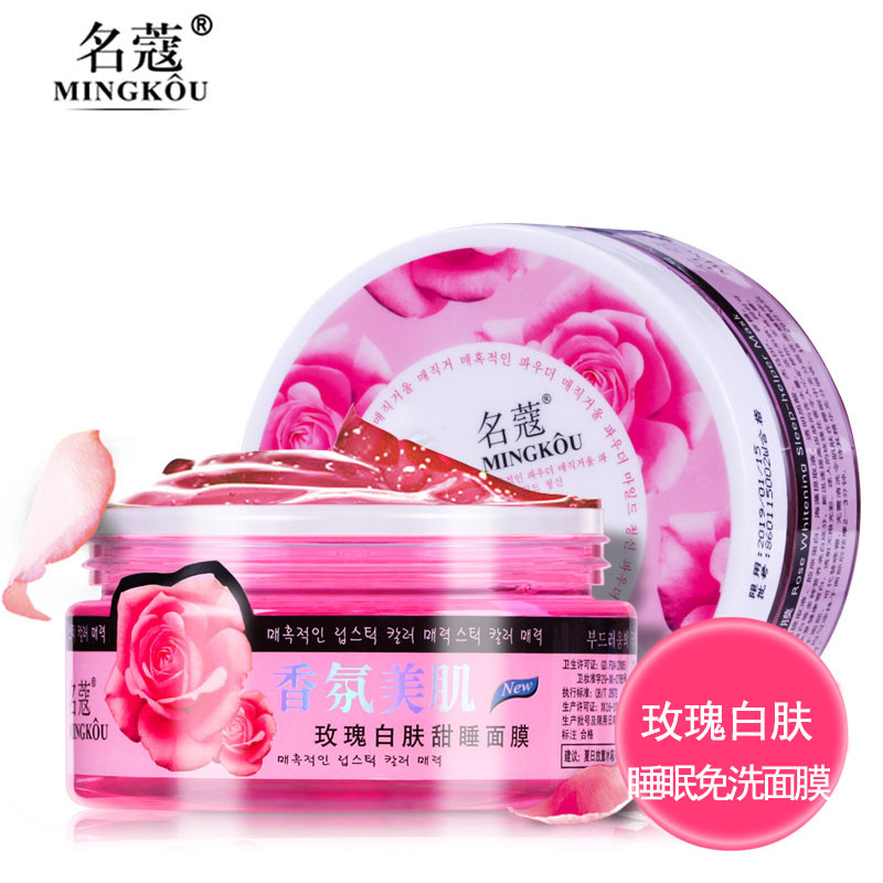 Name kou magic color brighten replenishment sleep mask disposable mask lazy sleeping white skin rose 250 ml