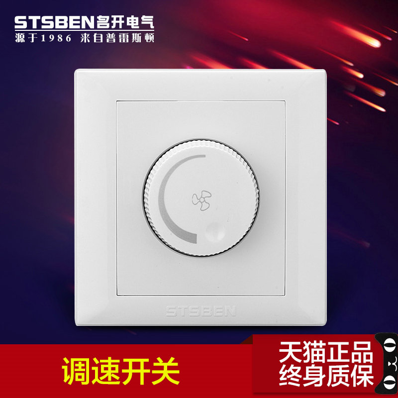 Name to open the electrical household switch speed control switch panel 86 type switch socket wall switch socket panel