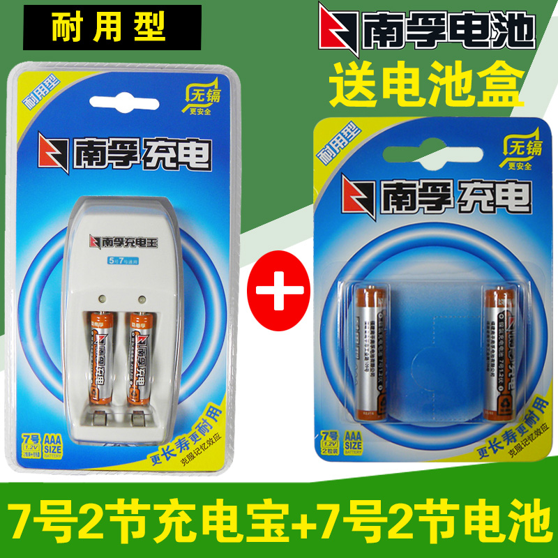 Nanfu 2 rechargeable batteries on 7 section kit durable charger + 2 section on 7 900 mah nimh Battery free shipping