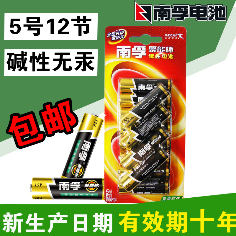 Nanfu battery shaped ring on 5 battery toy batteries 12 aa alkaline batteries installed battery pack Shipping