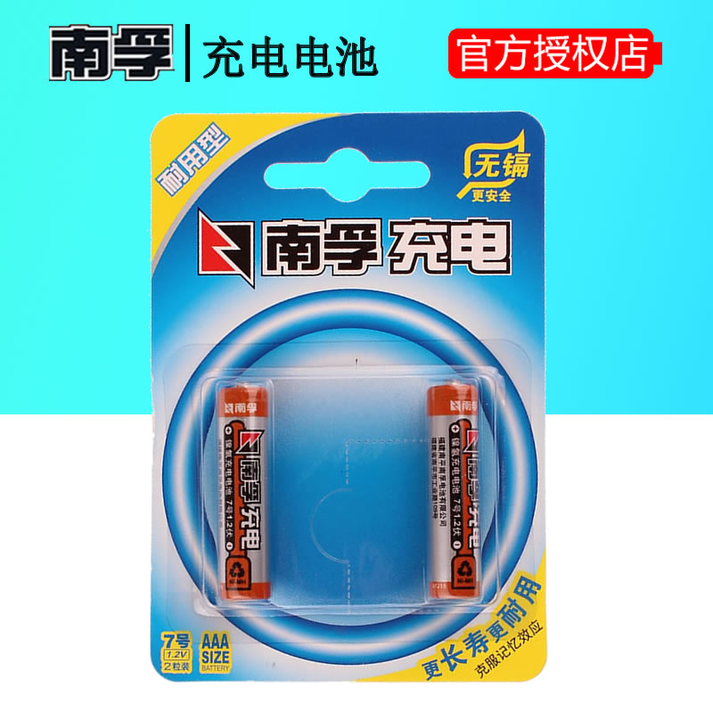 Nanfu durable rechargeable battery 1.2 v battery aaa batteries on 7 section 2 mah nimh rechargeable batteries