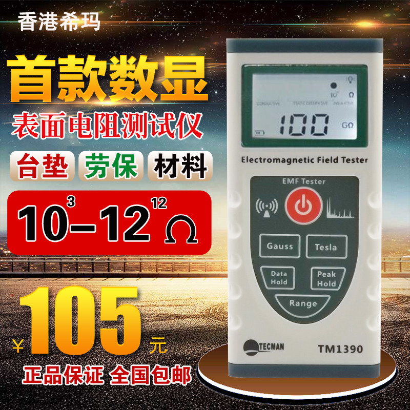 National free shipping teichman tm385 digital surface resistance tester, static testing instrument to send swiss army