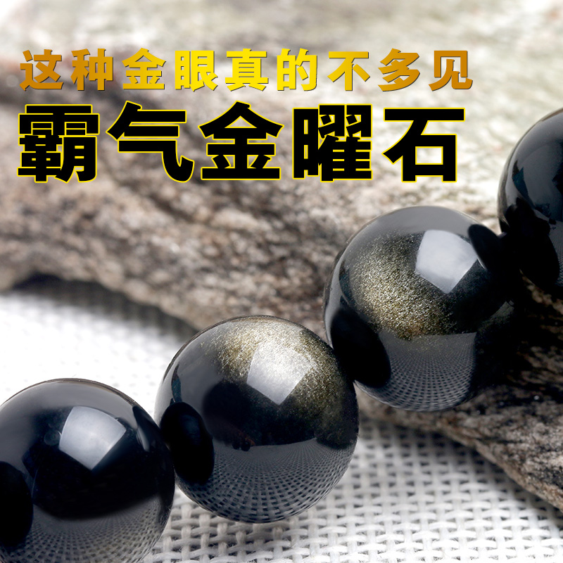 Natural gold obsidian beads loose beads of ice kinds of obsidian eye loose beads diy bracelet with beads wholesale beads gold
