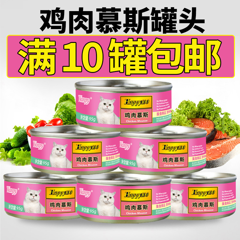 Naughty cat canned cat wet cat food cat snacks cat snacks fresh packet chicken mousse 95g canned