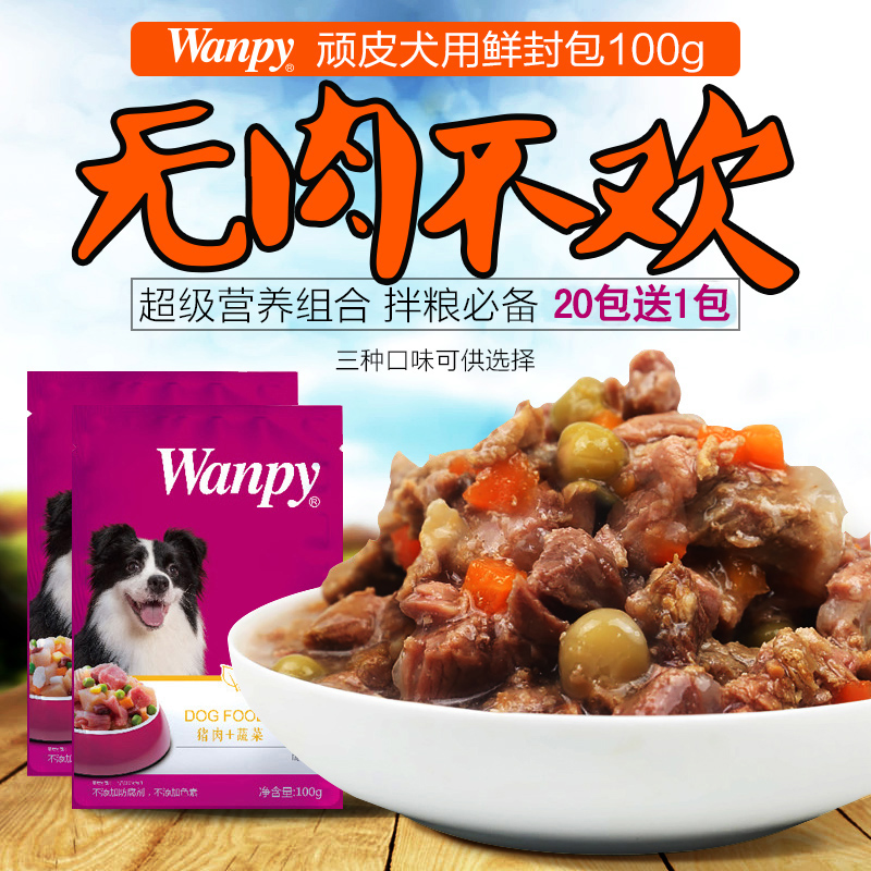Naughty dog with fresh packet of pork and vegetables 100g dog treats dog wet food fresh packet dog treats