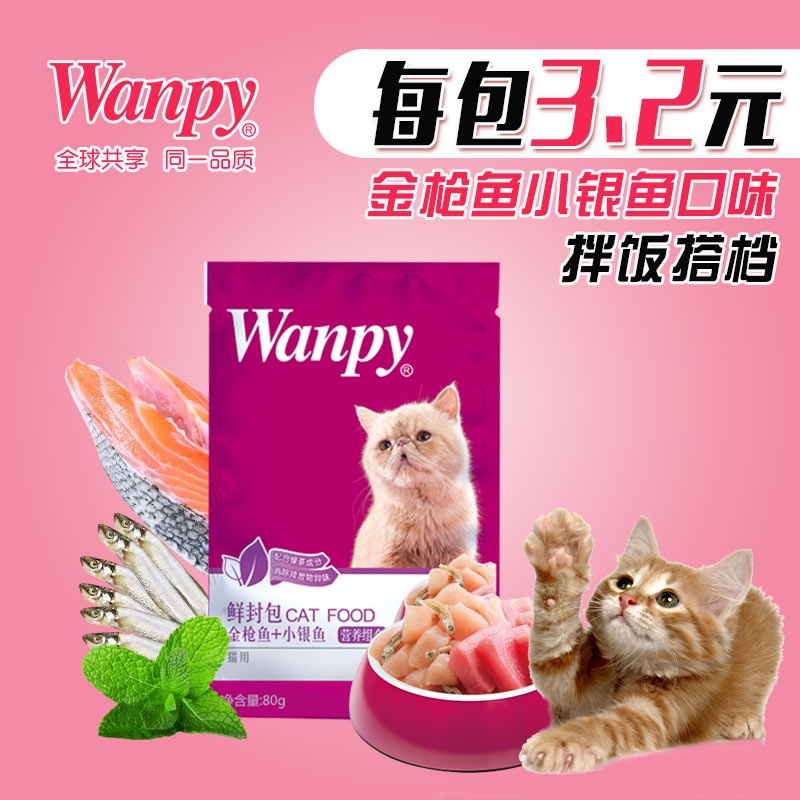 Naughty naughty fresh packet of wet cat food fresh meat canned cat tuna whitebait 80g