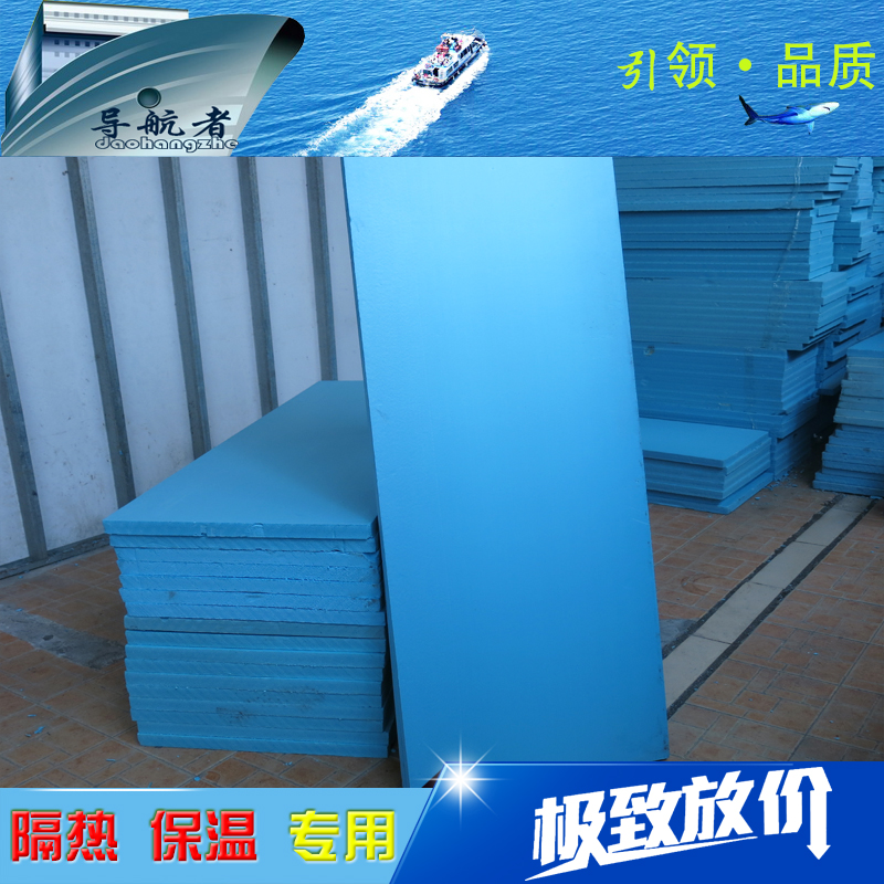 Navigator roof insulation board/rooftop xps board 50mm polystyrene board insulation board exterior wall moisture board