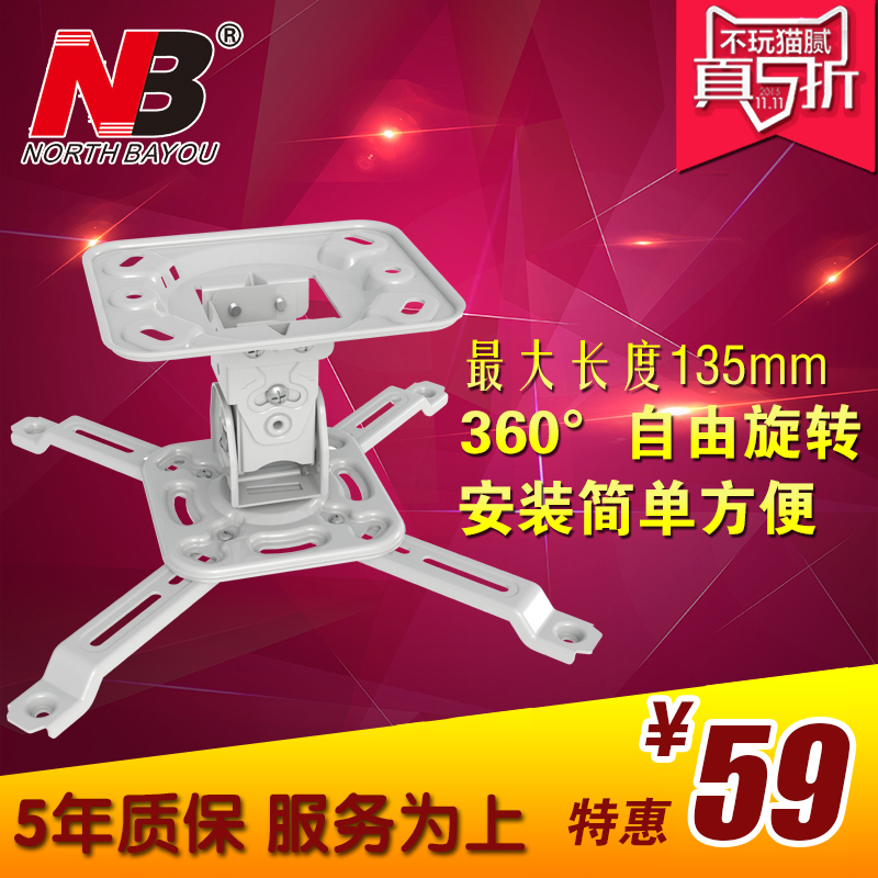 Nb t717m projector hanger retractable projector hanger projector hanger projector mount adjustable