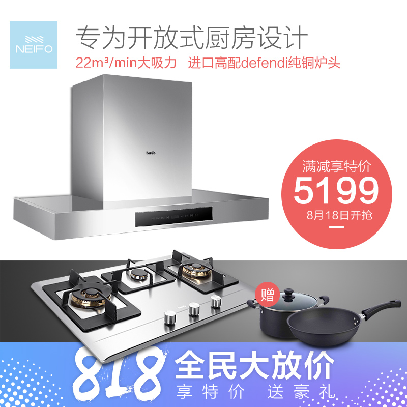 Neifo/within fu top suction hoods gas stove package large suction hood gas stove suit with a combination of Euclidian