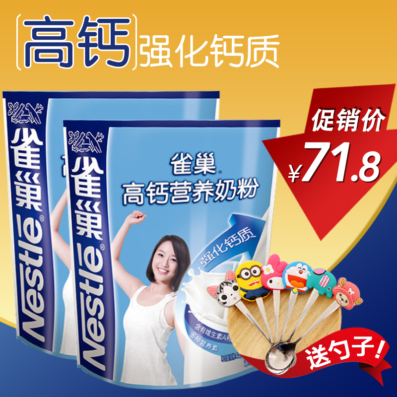 Nestle high calcium nutrition of adult milk powder 400g * 2 young students bagged milk powder independent small package