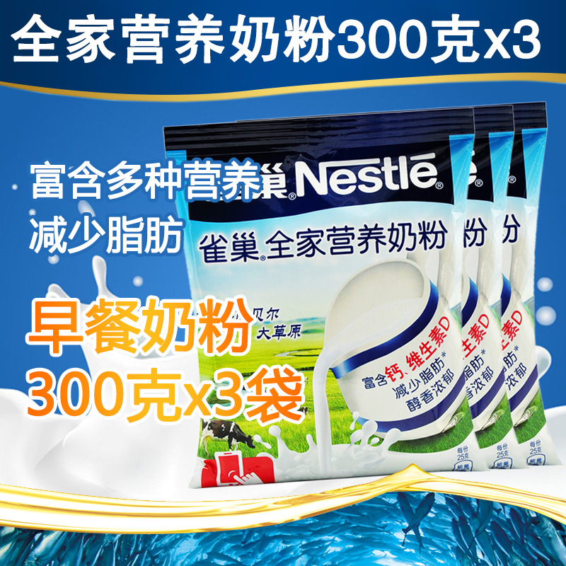 Nestle nestle family nutrition sweet milk 300g * 3 bags package student breakfast nutrition milk powder free shipping