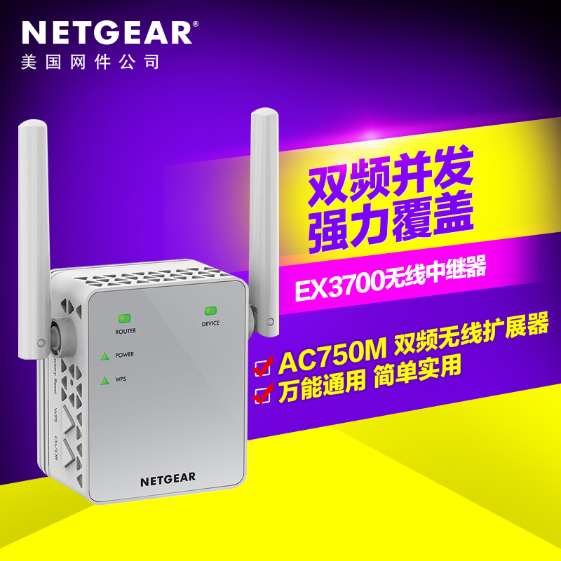 Netgear/netgear EX3700 750 m dual band wireless extender/wifi signal amplifier repeater