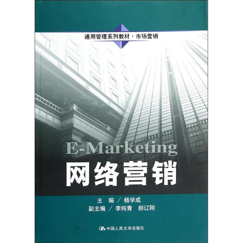Network marketing (common management textbook series? marketing) selling books genuine