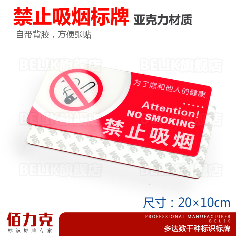 New acrylic silkscreen signs prohibiting smoking no smoking signs on smoking signs