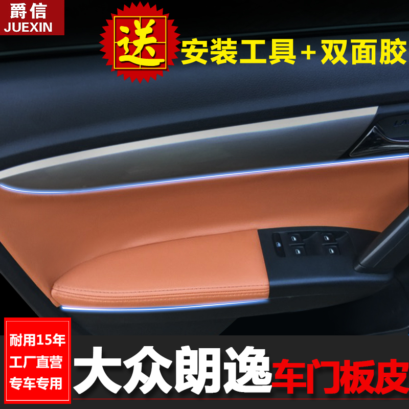 New and old volkswagen lavida car door foreskin leather door armrests armrest cover interior conversion dedicated flip