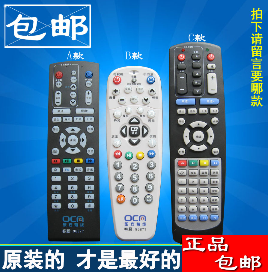 New authentic! shanghai top box remote control shanghai oriental cable set top box remote control free shipping!