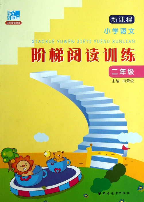 New curriculum primary language reading training ladder grade 2 wang ting//of zhang | editor:田荣俊primary
