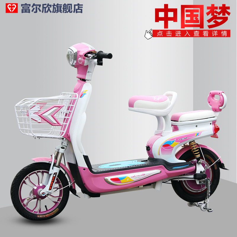 New electric car 16-inch electric bike 14 v富尔欣simplified chinese dream to help power electric vehicles female shipping