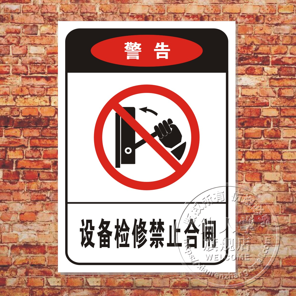 New equipment maintenance do not turn safety warning signs audits warning signs prompt card stickers
