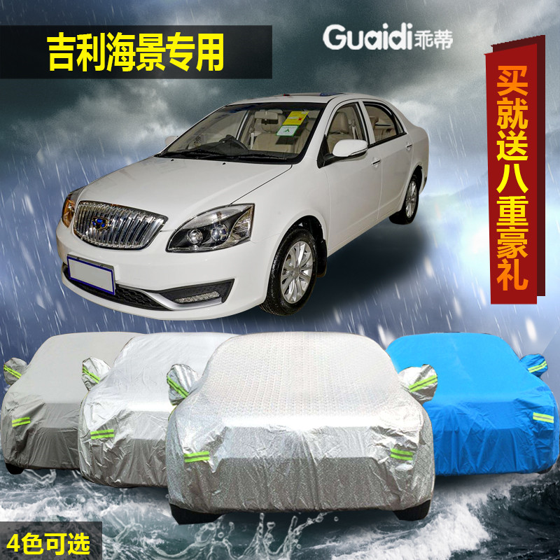 New geely seaview aluminum sewing car cover special thick dust sunscreen car hood insulation rain shade