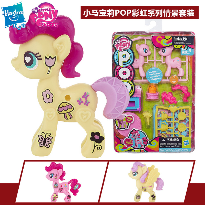 New genuine hasbro hasbro my little pony rainbow series pop scenarios suit girl toy a8206