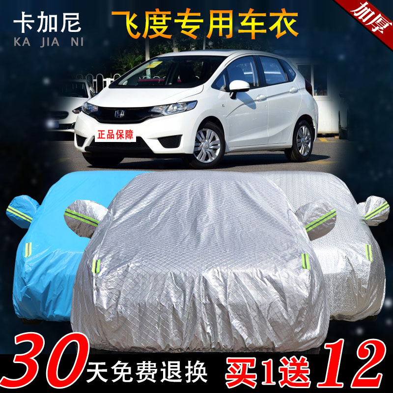 New honda fit hatchback thick sewing car hood dedicated sunscreen car hood rain and dust shade sun insulation car cover
