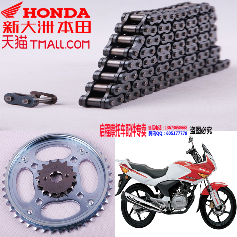 New honda hawk sdh150-a/b/c cbf150 hawk three sets of chain sprocket sets of chain