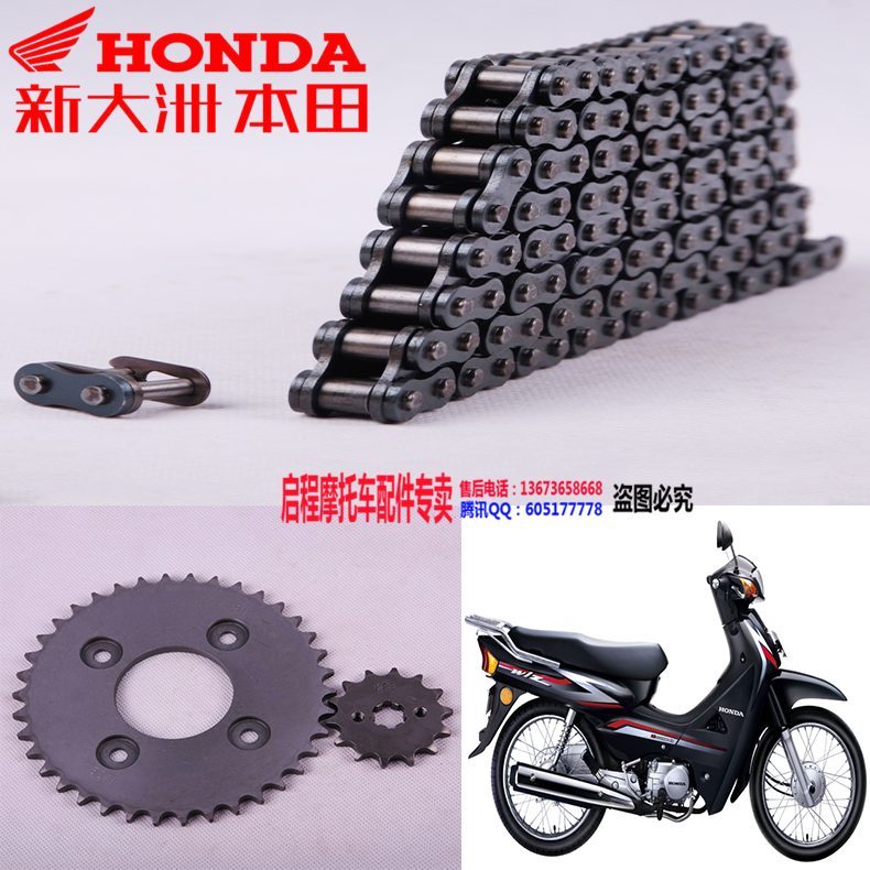 New honda mighty granville wuyang wh100-2 SDH100-42-43-45 sets of chain chain sprocket