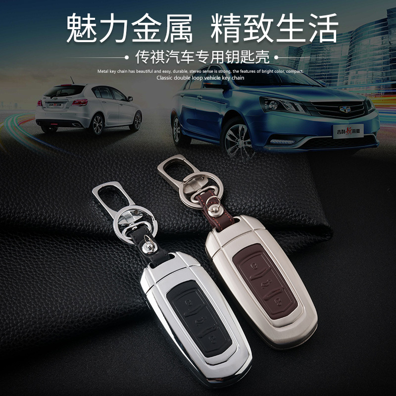 New imperial leather wallets sets of imperial ec7 geely gc9 brilliant unitang gs rs car key shell buckle
