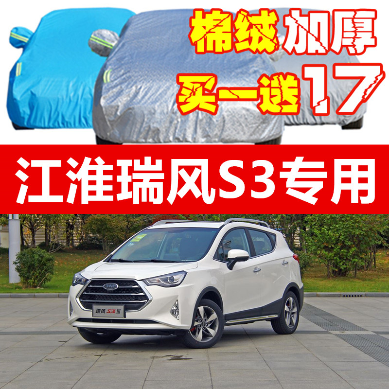 New jac refine s3 sewing car hood thickening rain and sun heat and dust sun visor car theft car kits