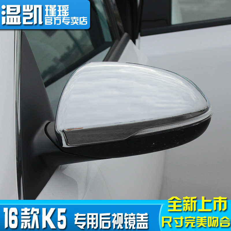 New kia k5 k5 special rearview mirror cover 16 mirrors the highlight side mirror scuff special modified