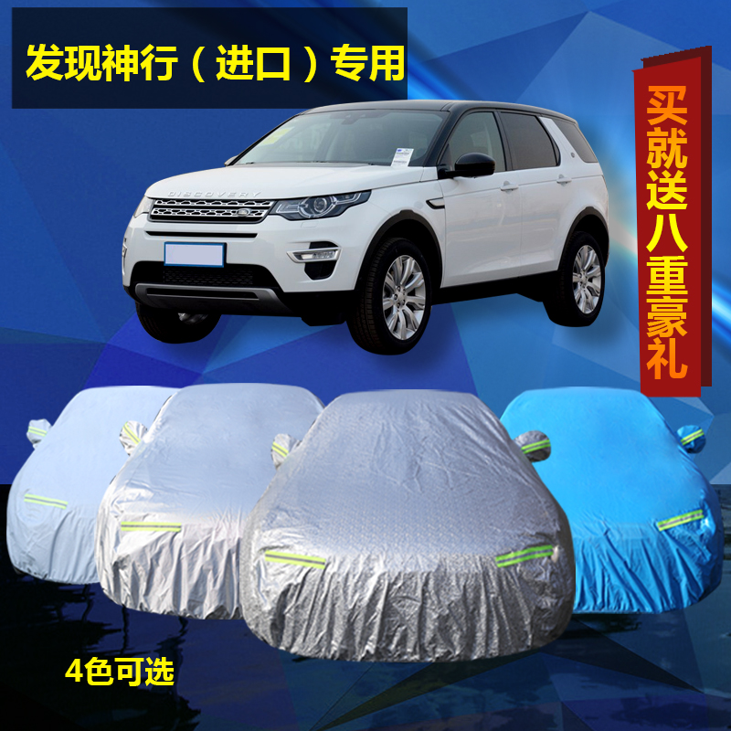 New land rover discovery god driving clothes special thick aluminum car hood insulation sunscreen sun rain car kits