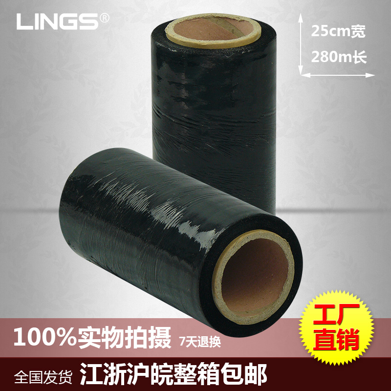 New lings black stretch film packaging film pe stretch film plastic film 25cm wide 280 m
