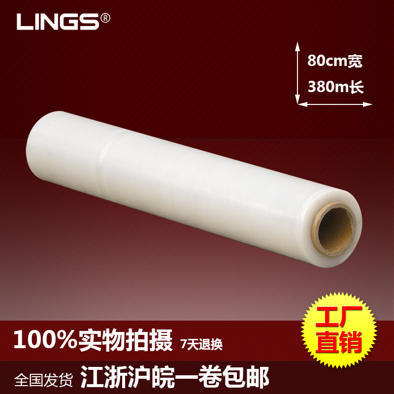 New lings pe stretch film stretch film plastic film packaging film new material 80cm wide 380 m