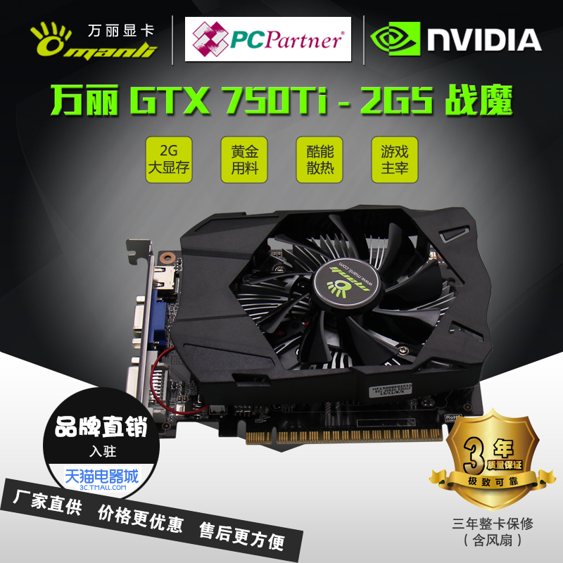 New original graphics card game graphics card fighting demons gtx750ti2g renaissance than gtx6 60 performance is good shipping