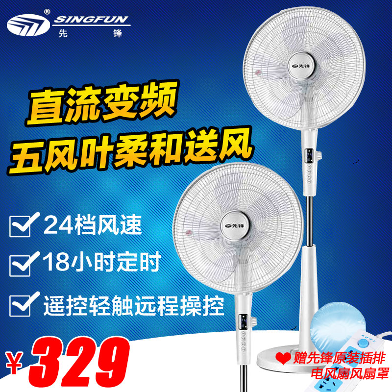 New pioneer fanner FS40-14AR/DD3301 remote control of household saving mute fan stand fan dc motor