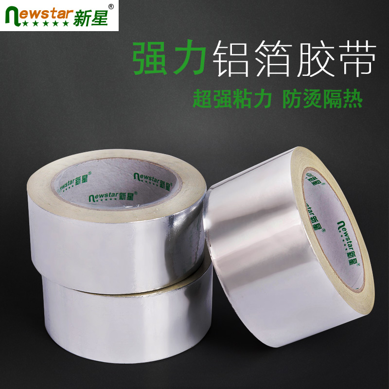 New star hood exhaust pipe insulation foil tape aluminum foil tape adhesive tape high temperature aluminum foil tape aluminum foil thick custom