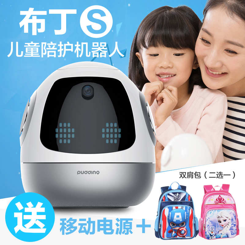 New upgrade brle s intelligent robot family early childhood learning and entertainment accompanying mobile power [send]